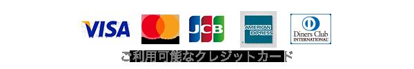 VISA mastercard JCB AMERICAN EXPRESS Diners Club ご利用可能なクレジットカード