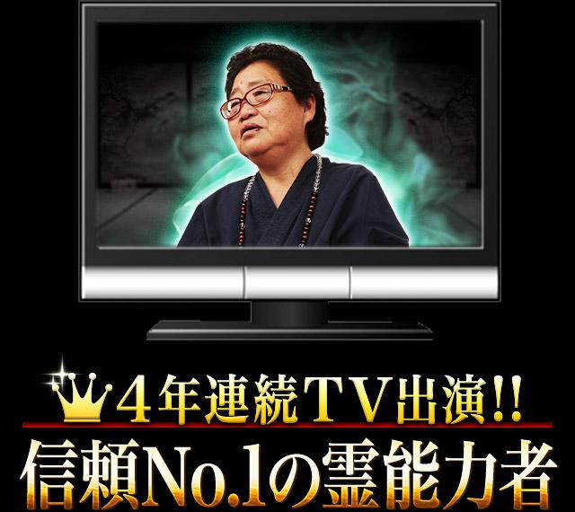 4年連続TV出演!! 信頼No.1の霊能力者