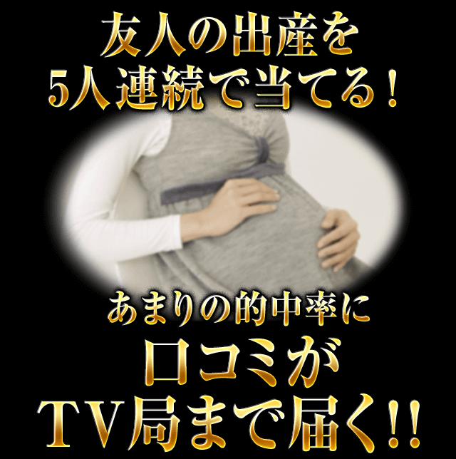 友人の出産を5人連続で当てる! あまりの的中率に口コミがTV局まで届く?