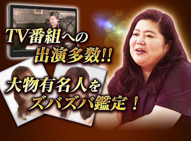 TV番組への出演多数? 大物有名人をズバズバ鑑定!