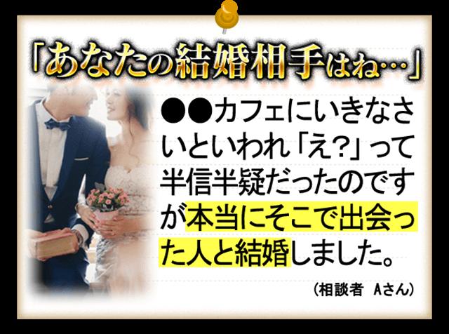 「あなたの結婚相手はね…」●●カフェにいきなさいといわれ「え?」って半信半疑だったのですが本当にそこで出会った人と結婚しました。(相談者 Aさん)