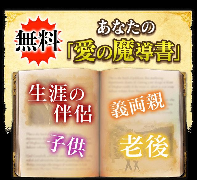 【無料】あなたの 愛の魔導書