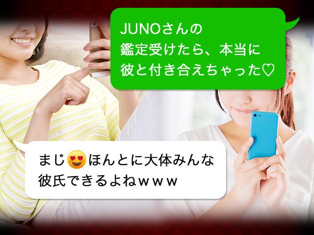 「JUNOさんの鑑定受けたら、本当に彼と付き合えちゃった」「まじほんとに大体みんな彼氏できるよねwww」