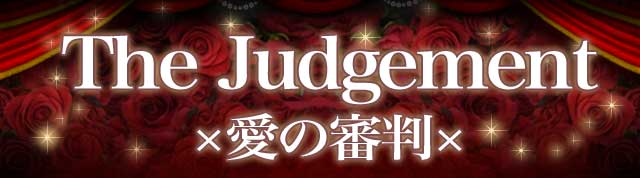 The Judgement 愛の審判