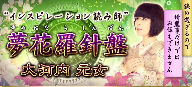 インスピレーション読み師 夢花羅針盤 大河内元女