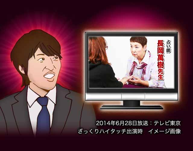 2014年6月28日放送:テレビ東京 ざっくりハイタッチ出演時 イメージ画像