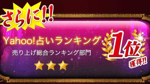 さらに!! Yahoo!占いランキング1位獲得!! 売り上げ総合ランキング部門★★★