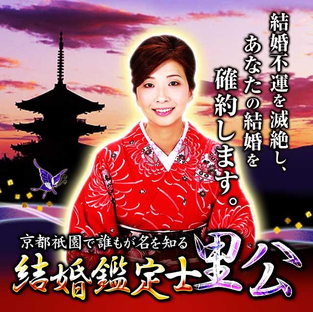 結婚不運を滅絶し、あなたの結婚を確約します 京都祇園で誰もが名を知る結婚鑑定士 里公