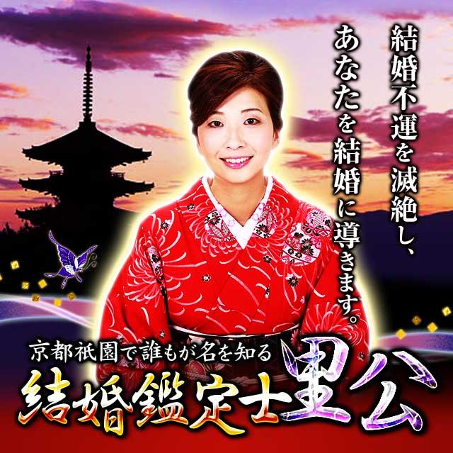結婚不運を滅絶し、あなたを結婚に導きます 京都祇園で誰もが名を知る結婚鑑定士 里公