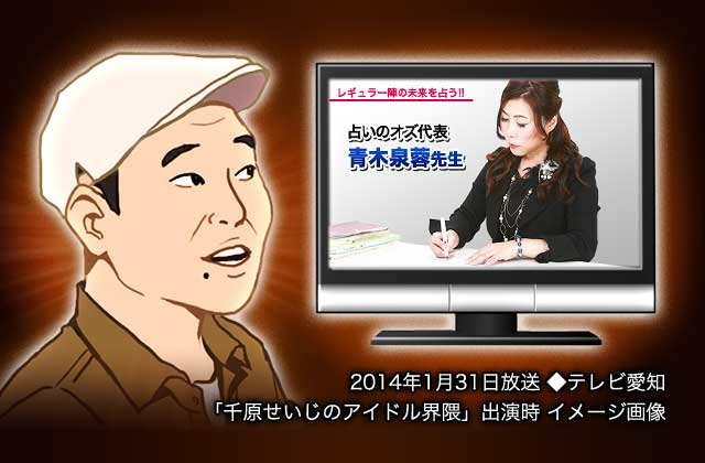 2014年1月31日放送◆テレビ愛知「千原せいじのアイドル界隈」 出演時 イメージ画像