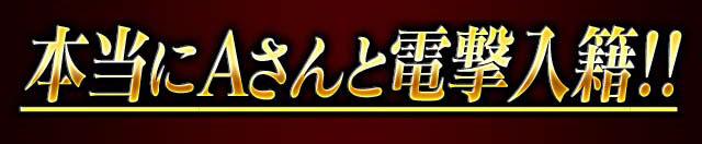 本当にAさんと電撃入籍!!