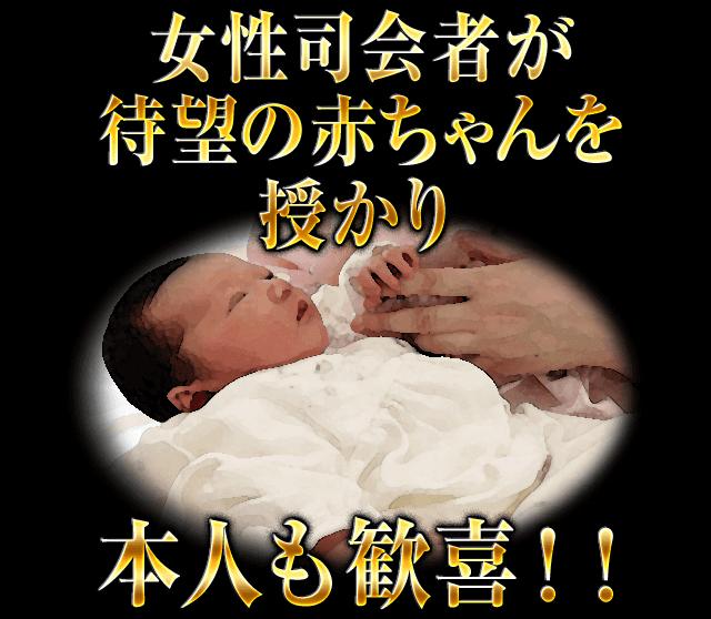 女性司会者が待望の赤ちゃんを授かり本人も納得?