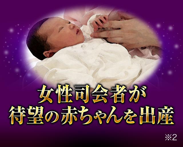 女性司会者が待望の赤ちゃんを出産