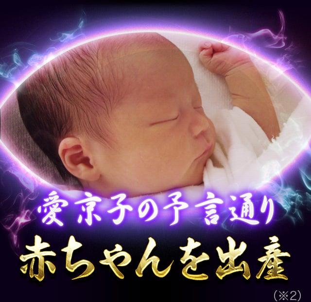 愛京子の予言通り赤ちゃんを出産!(※2)