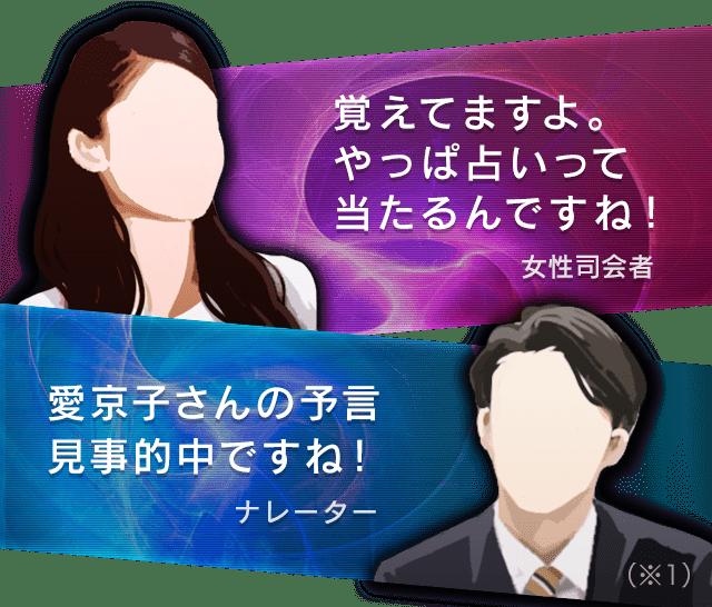 覚えてますよ。やっぱ占いって当たるんですね!女性司会者 愛京子さんの予言見事的中ですね!ナレーター(※1)