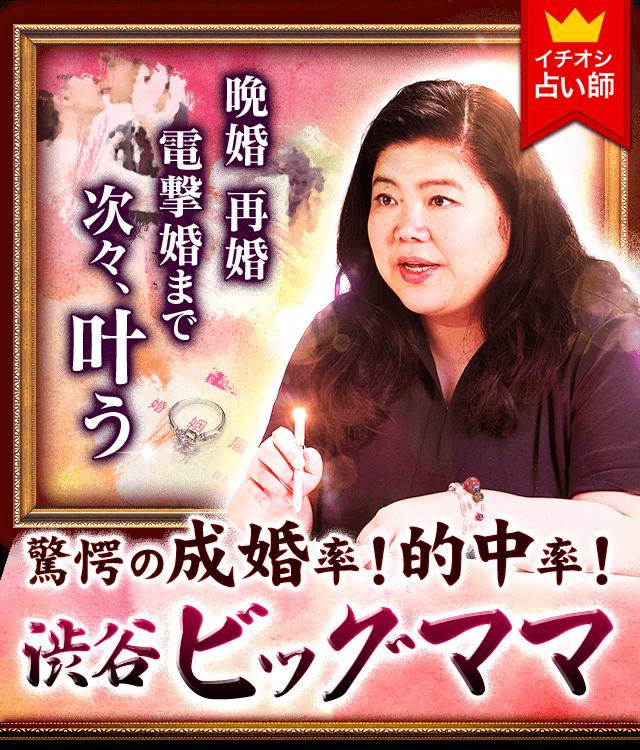 イチオシ占い師 晩婚 再婚 電撃婚まで次々、占う 驚愕の成婚率!的中率!渋谷ビッグママ
