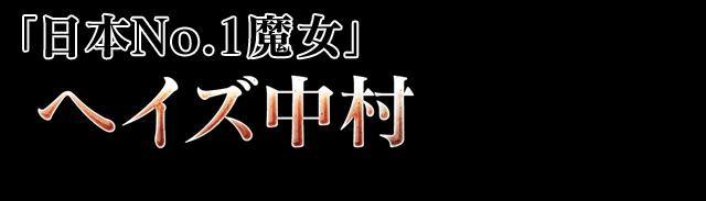 「日本No.1魔女」ヘイズ中村