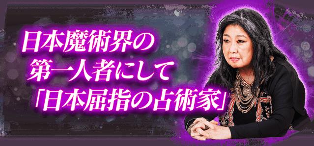 日本魔術界の第一人者にして 「日本屈指の占術家」