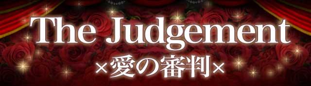 The Judgement 愛の審判