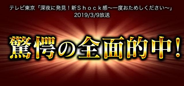 テレビ東京「深夜に発見!新Shock感〜一度おためしください〜」2019/3/9放送驚愕の全面的中!