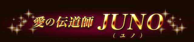 愛の伝道師JUNO