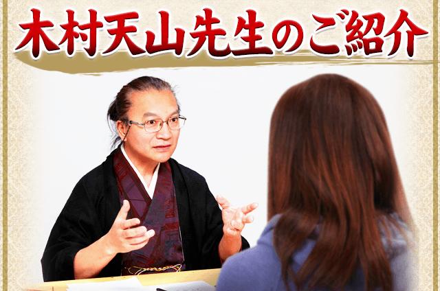 木村天山先生のご紹介