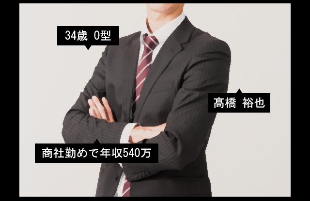 34歳O型 高橋裕也 商社勤めで年収540万