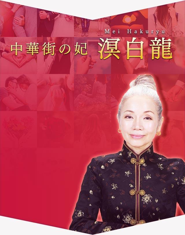 中華街の妃 溟白龍