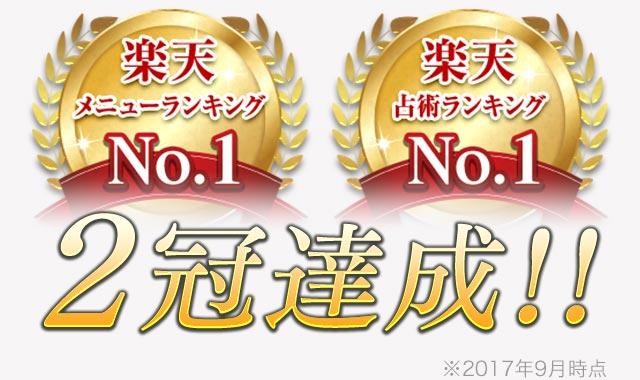 楽天メニューランキングNo.1 楽天占術ランキングNo.1 2冠達成!! ※2017年9月時点