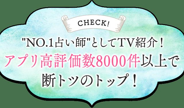 NO.1占い師としてTV紹介!アプリ高評価数8000件以上で断トツのトップ!