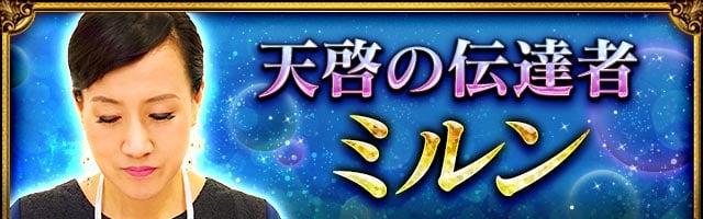 天啓の伝達者◆ミルン