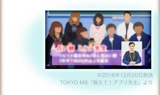 ※2016年12月20日放送 TOKYO MX「教えて!アプリ先生」より