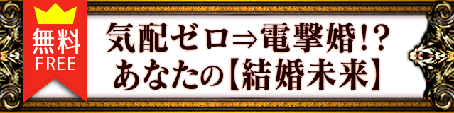 無料FREE 気配ゼロ→電撃婚あなたの【結婚未来】