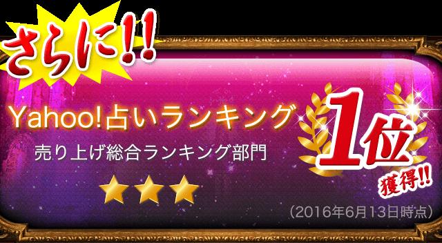 さらに!Yahoo!占いランキング売り上げ総合ランキング部門1位獲得!!