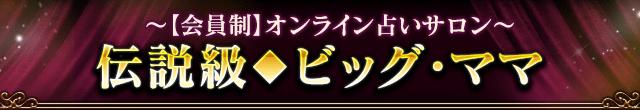 〜【会員制】オンライン占いサロン〜伝説級◆ビッグ・ママ