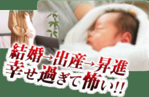 結婚 出産 昇進 幸せ過ぎて怖い!!