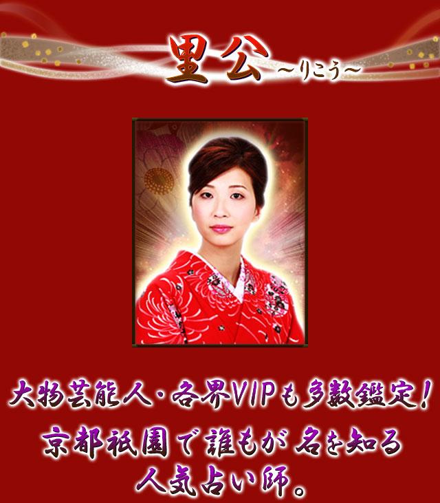 大物芸能人・各界VIPも多数鑑定! 京都祇園で誰もが名を知る人気占い師。