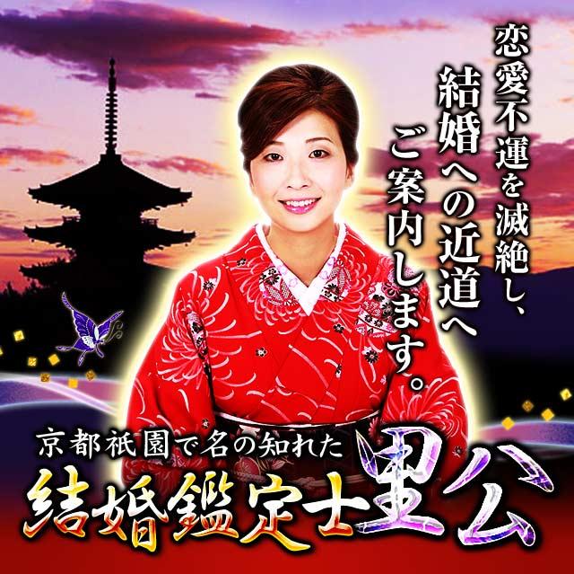 結婚不運を滅絶し、結婚への近道へご案内します。京都祇園で誰もが名を知る結婚鑑定士 里公