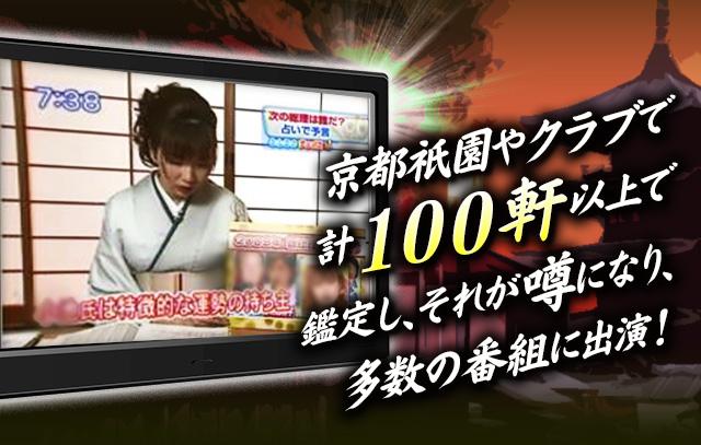 京都祇園やクラブで計100軒以上で鑑定し、それが噂になり、多数の番組に出演!