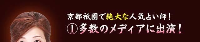 京都祇園で絶大な人気占い師!@多数のメディアに出演!
