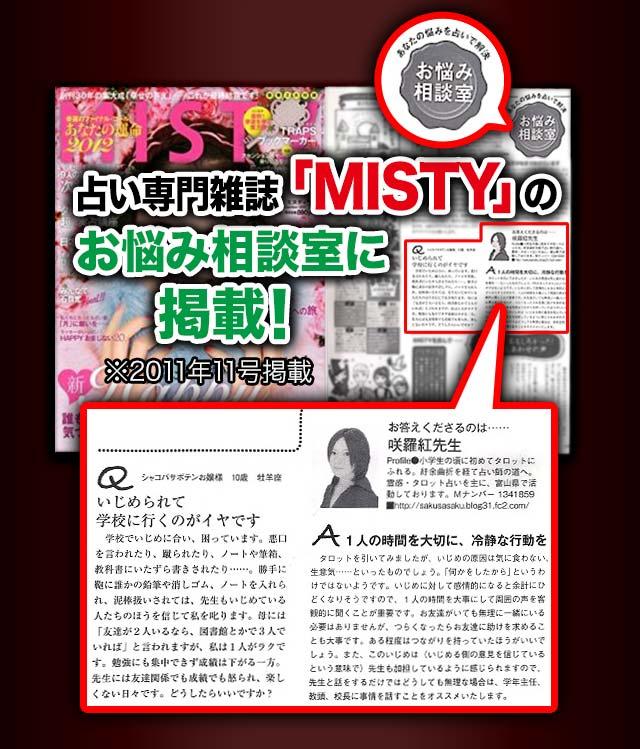 占い専門雑誌「MISTY」のお悩み相談室に掲載!