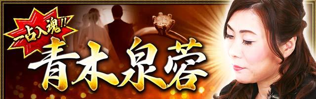 一占入魂◆青木泉蓉