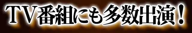 TV番組にも多数出演!